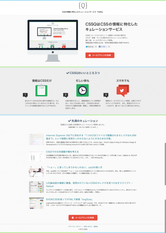 CSSQ – CSSの情報に特化したキュレーションサービス