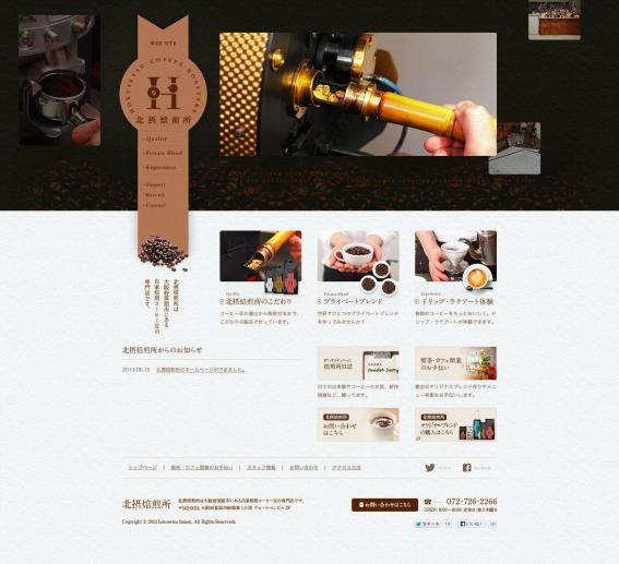 自家焙煎コーヒー豆の専門店 : 北摂焙煎所