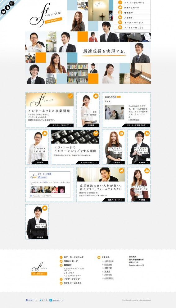 株式会社エフ・コード新卒&インターンシップ採用サイト