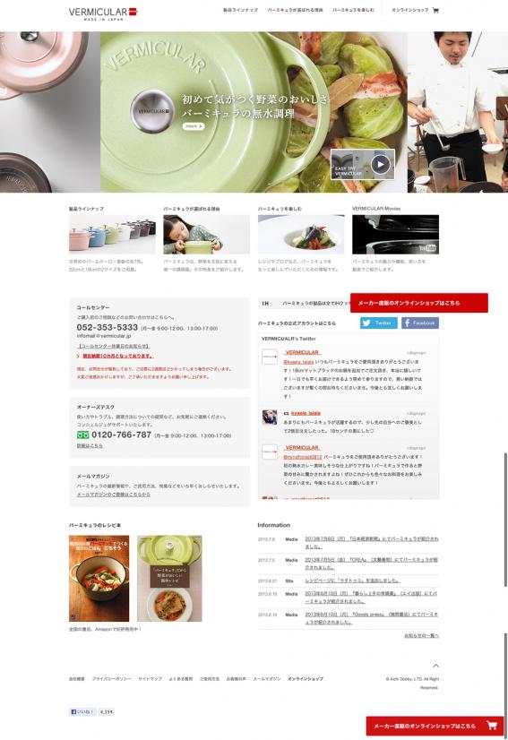 究極の無水調理が出来る人気の鍋| Vermicular(バーミキュラ)公式サイト