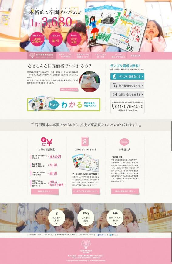 本格的な手作り卒園アルバムが1冊3680円で制作できる | 石田製本
