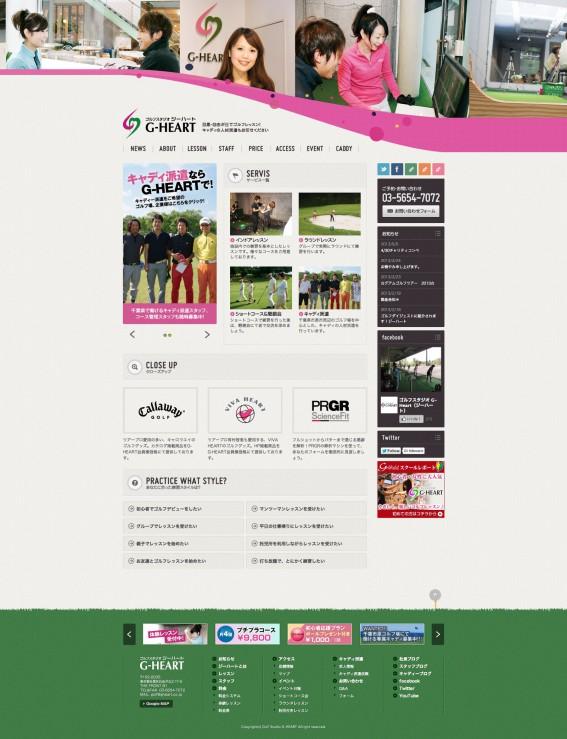 ゴルフスタジオ Gハート