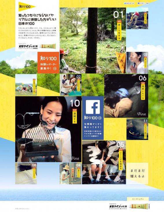 知リ100 Supported by オロナインH軟膏