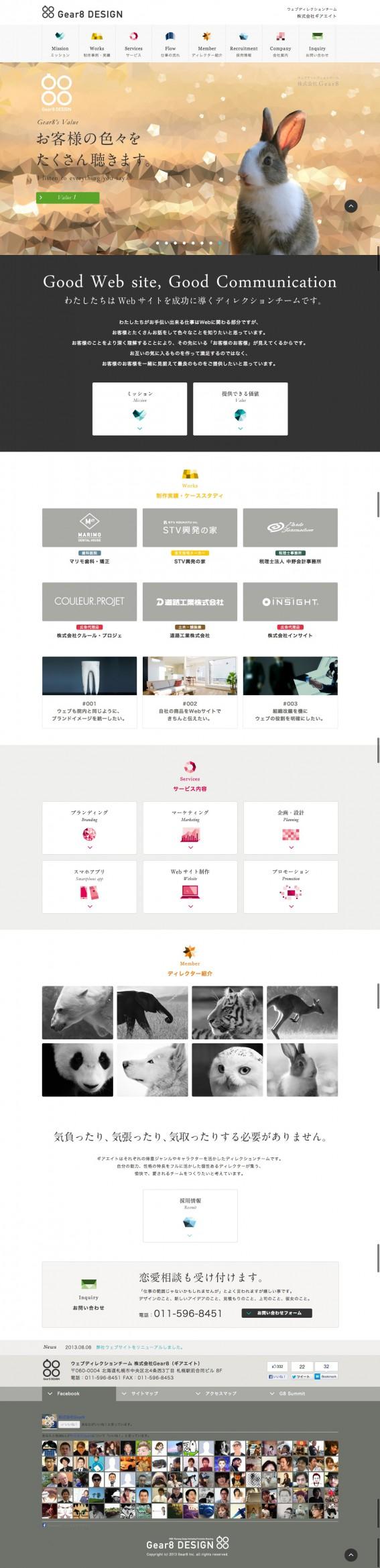 ウェブディレクションチーム – 株式会社Gear8