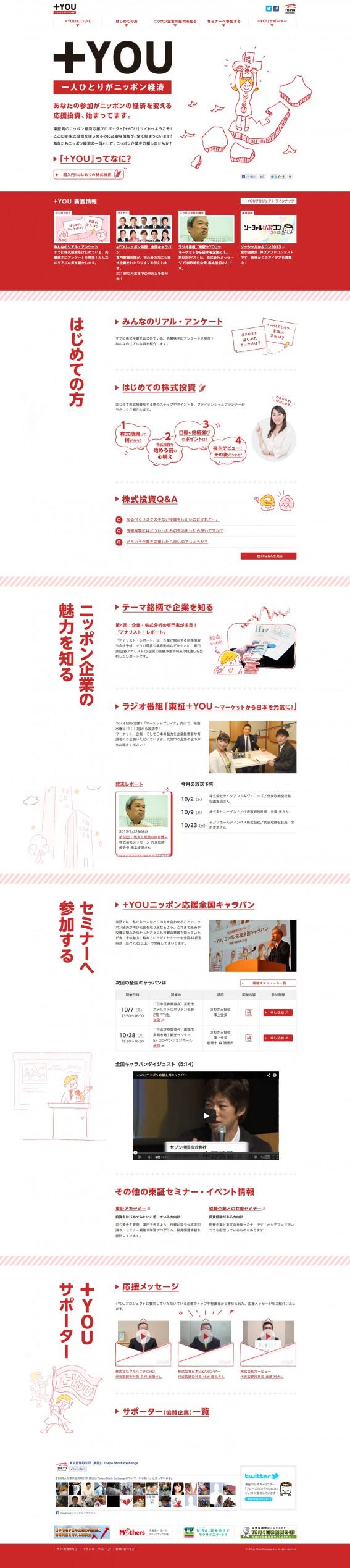 +YOU|東京証券取引所