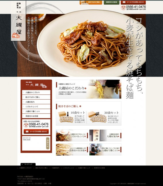 株式会社大磯屋製麺所