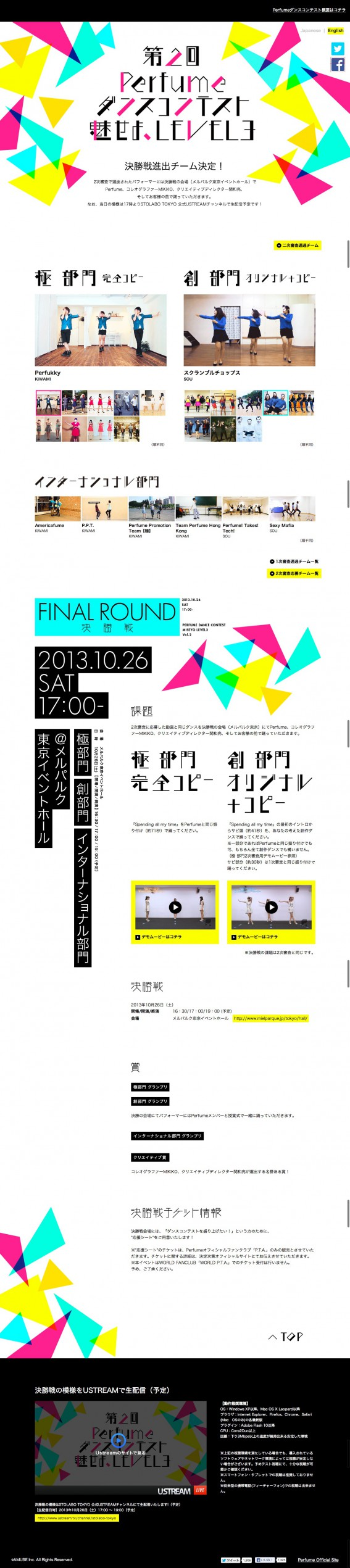 第2回 Perfumeダンスコンテスト ~魅せよ、LEVEL3~