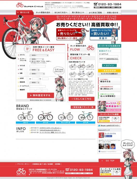 中古スポーツ自転車買取販売スーパーサイクル