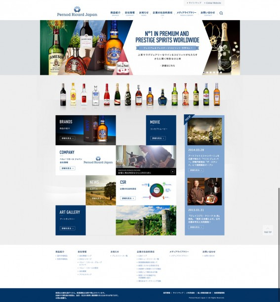 Pernod Ricard Japan   ペルノ・リカール・ジャパン