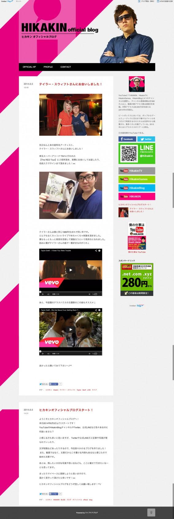 HIKAKIN オフィシャルブログ