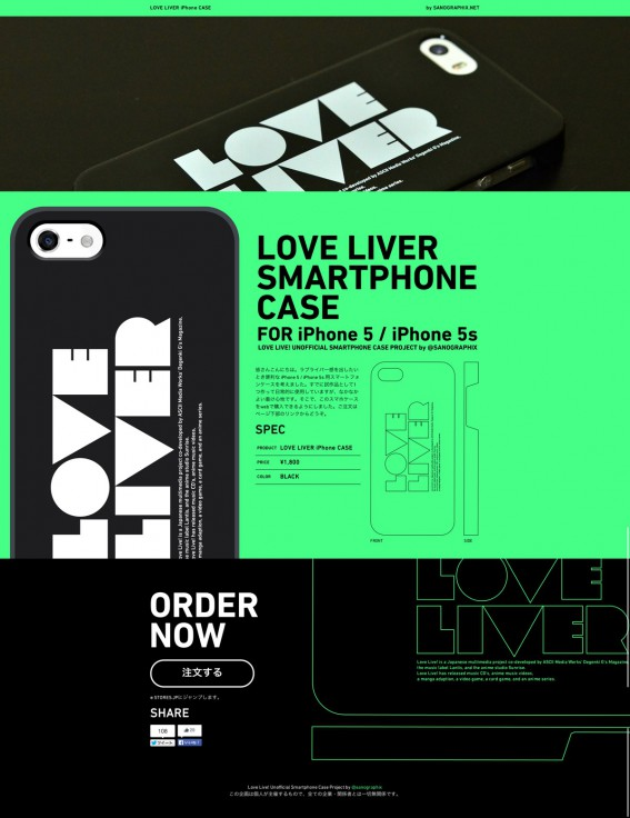 LOVE LIVER iPhone CASE