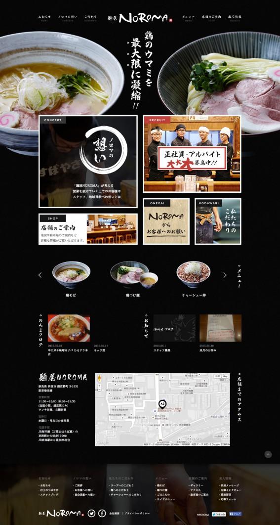 麺屋NOROMOA
