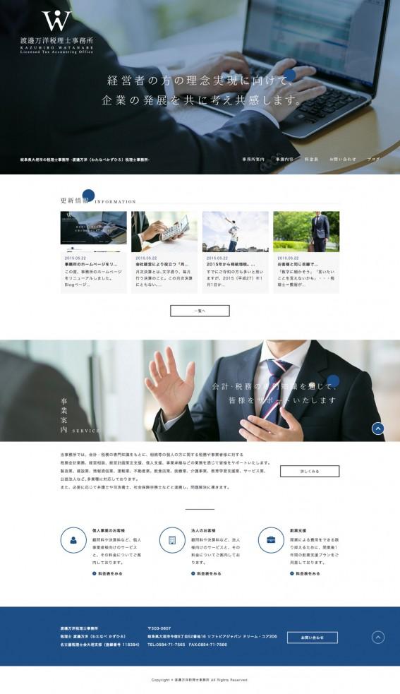 渡邊万洋税理士事務所