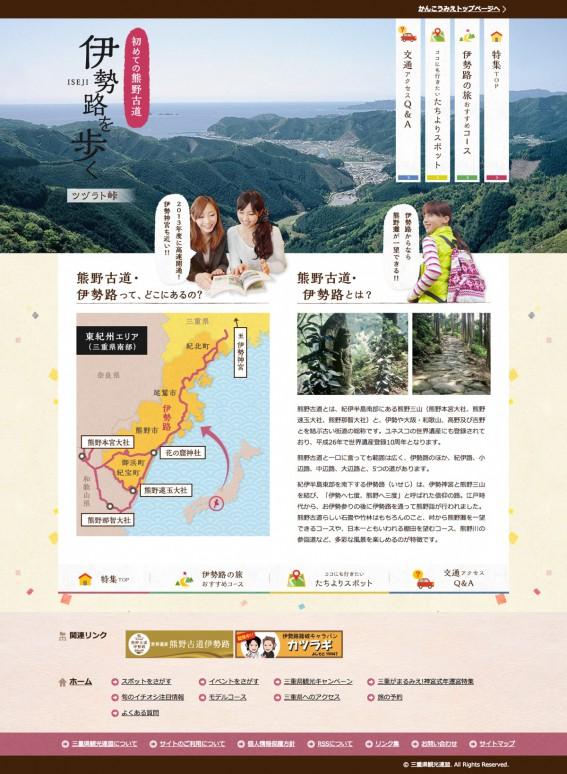 初めての熊野古道「伊勢路を歩く」