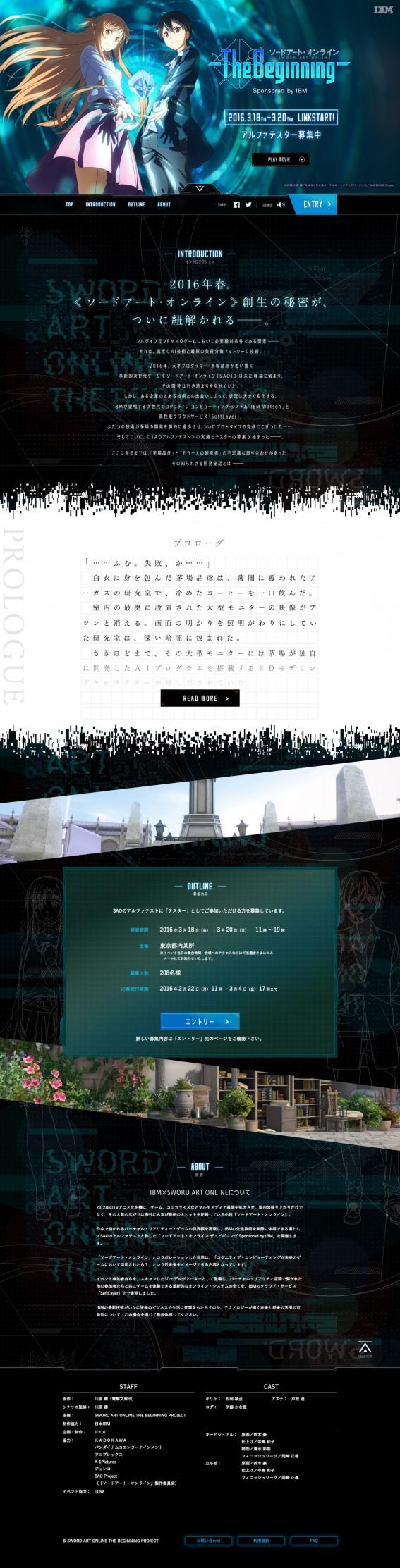 ソードアート・オンライン ザ・ビギニング Sponsored by IBM